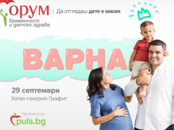 Най-престижното специализирано събитие в областта на майчиното и детско здраве