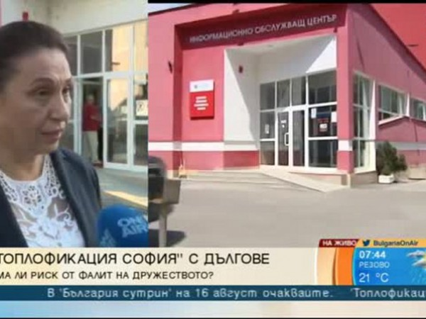 """Компанията """"Булгаргаз"""" и завела иск за 35 милиона лева към"""