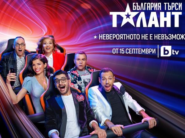"""Снимка: Номера от класа в """"България търси талант"""""""