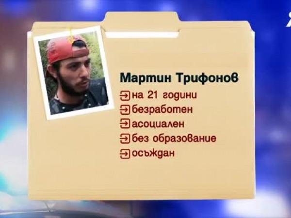 Профилът на Мартин Трифонов, сочен за извършител на тежкото убийство