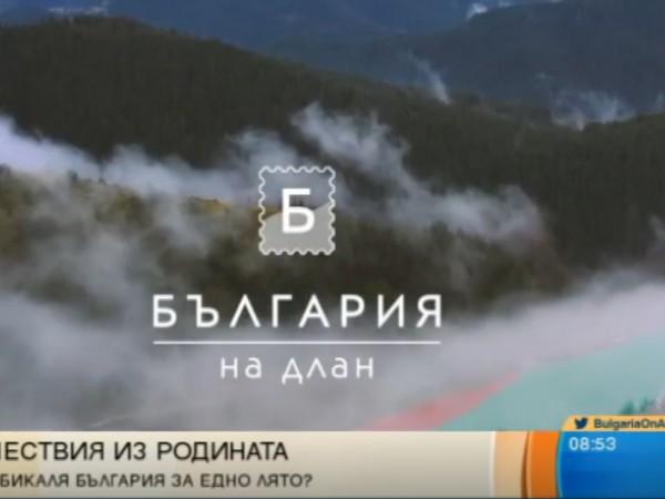 """Снимка: """"България на длан"""": Обиколка из красотите на цялата страна"""