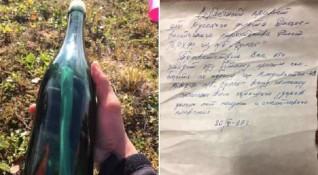 След 50 години – мъж намери съветско писмо в бутилка