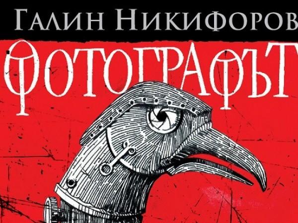 Една от знаковите творби на Галин Никифоров – автора на