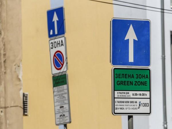 Снимка: 6000 души трябва да подменят стикерите си за паркиране в София