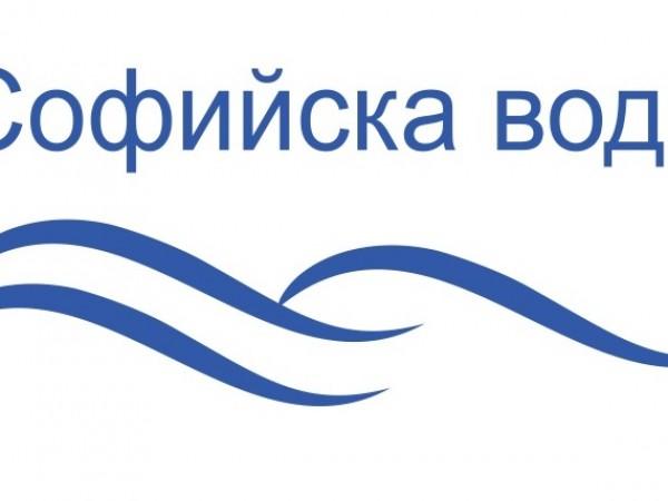 """Снимка: """"Софийска вода"""" получи акредитация по най-новия стандарт за компетентност на лаборатории"""