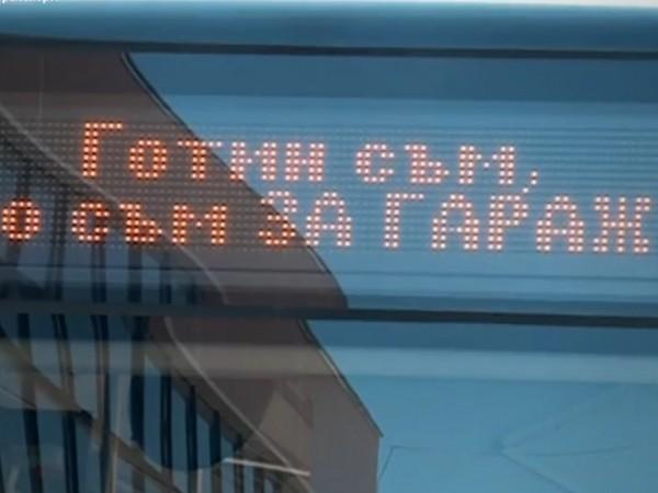 Надпис върху електронното табло на автобус от столичния градски транспорт,