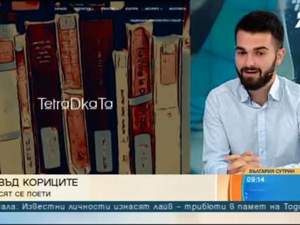"""""""Tetradkata.com"""" е интернет платформа за литература и изкуство. Създадена през"""