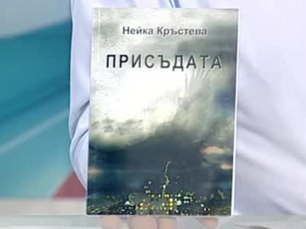 """Нейка Кръстева, известен журналист, представя в предаването """"Директно"""" по Bulgaria"""