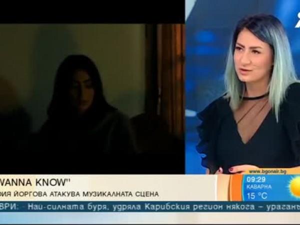"""Дебютната песен на София Йоргова """"I wanna know"""" вече е"""
