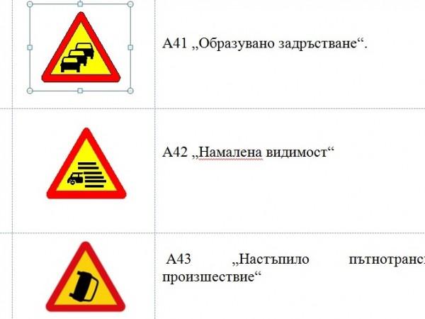 Осем нови пътни знака ще повишават пътната безопасност и ще