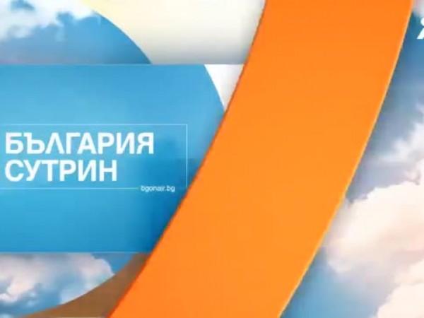 """Ето основните теми в сутрешния блок """"България сутрин"""" на телевизия"""
