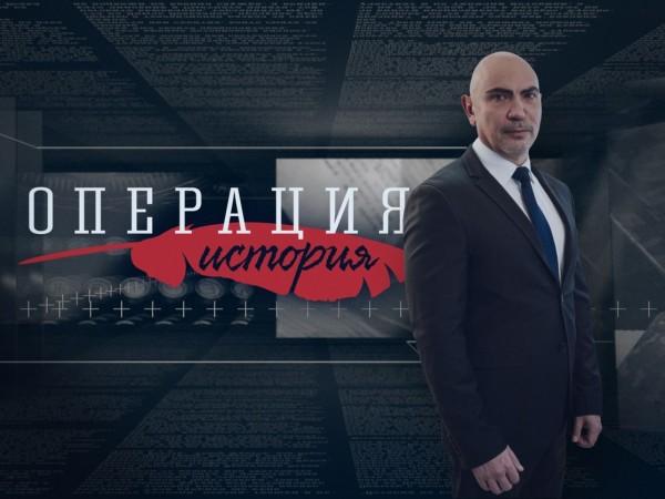 """Предаването """"Операция История"""" по Bulgaria ON AIR се завръща с"""