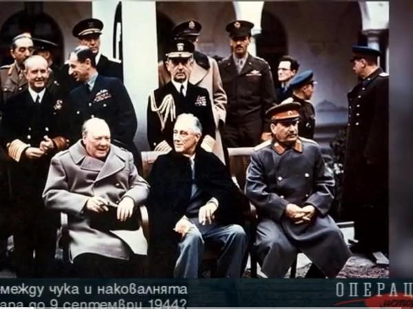 България не е могла да излезе от състоянието на разделение