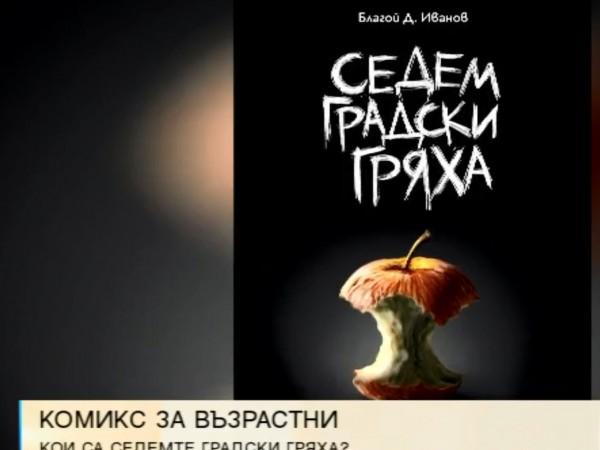 Писателя Благой Иванов и художникът Петър Станимиров създадоха сборник с