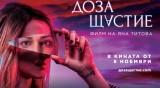 Асен Блатечки и Стефан Вълдобрев в новия официален трейлър на ДОЗА ЩАСТИЕ