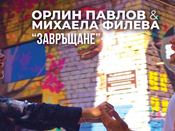 Орлин Павлов и Михаела Филева реализираха първия си дует. Това