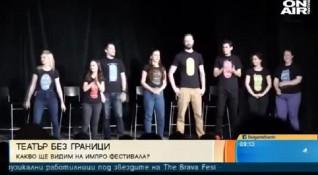 Импро фестивал за най-смелите актьори в София