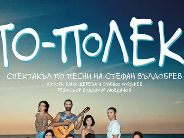 Тази вечер ще се състои софийската премиера на театралната постановка