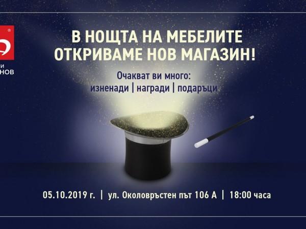 """На 5 октомври в 18:00 часа на ул. """"Околовръстен път"""""""