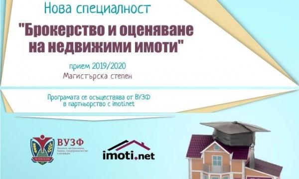 Imoti.net стартира нова магистратура във ВУЗФ