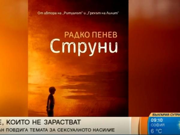 """Снимка: Книгата """"Струни"""" и темата за сексуалното насилие за децата"""