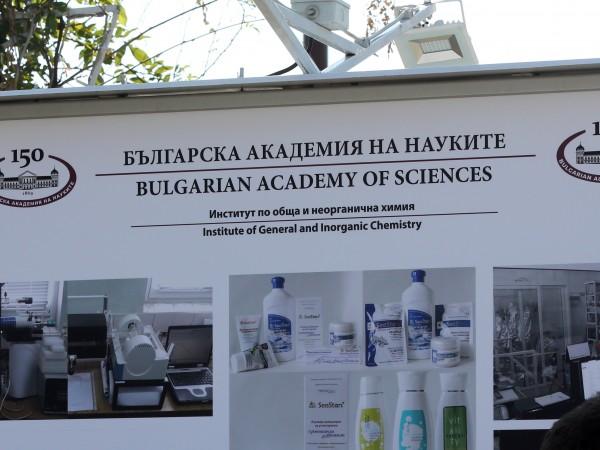 За 150-годишнината на Българската академия на науките днес музеите и