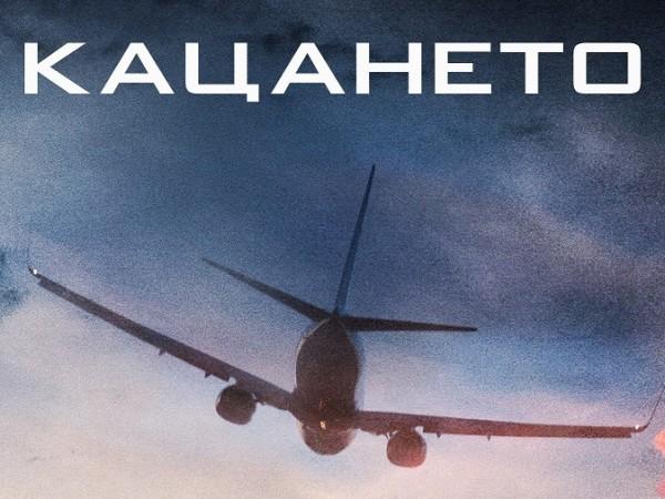 """Снимка: Скучните полети са най-приятни: """"Кацането"""""""