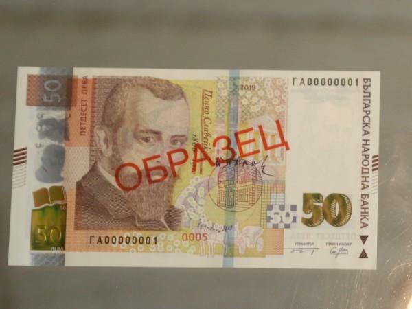 Нова банкнота с номинал 50 лева пуска в обращение БНБ