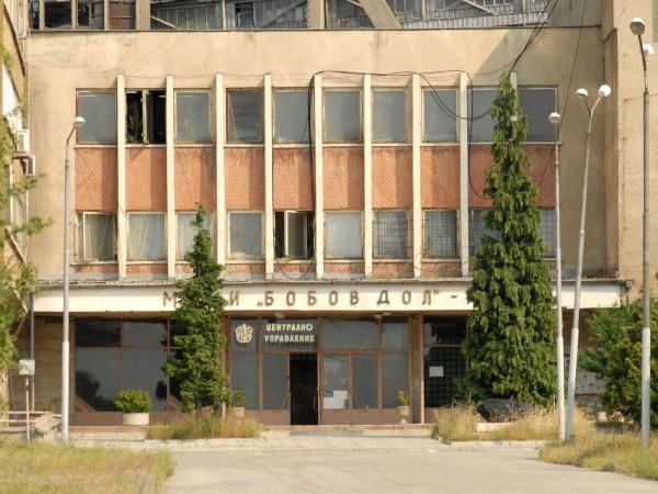 """Окръжен съд – Кюстендил обяви мини """"Бобов дол"""" в несъстоятелност."""