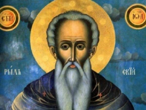 Снимка: Почитаме небесния ни покровител Свети Иван Рилски Чудотворец