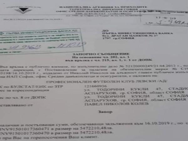 Сметките на Левски са запорирани от НАП заради неизплатен дълг