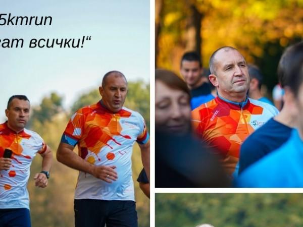 Президентът Румен Радев е участвал в традиционно съботно бягане на