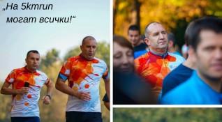 Румен Радев се включи в бягането 5kmrun