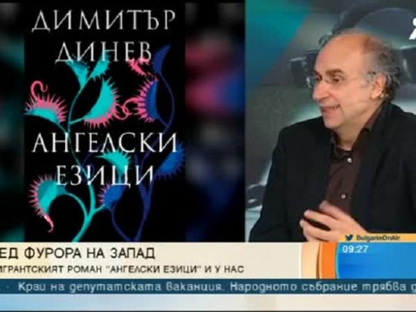 """Снимка: Премиера на романа """"Ангелски езици"""" в София"""