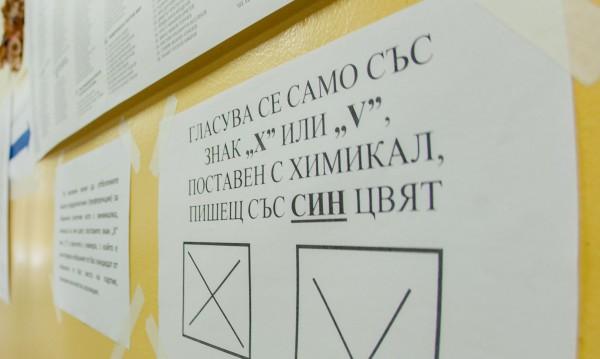 Подхванаха вота в Трекляно: 10-годишен в избирателните списъци?
