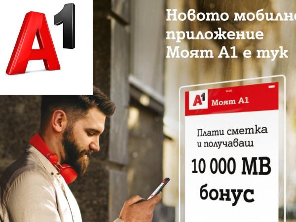 А1 дава старт на изцяло новото мобилно приложение Моят А1