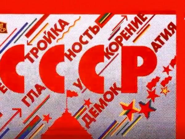 Три години след смъртта на Леонид Илич Брежнев за генерален