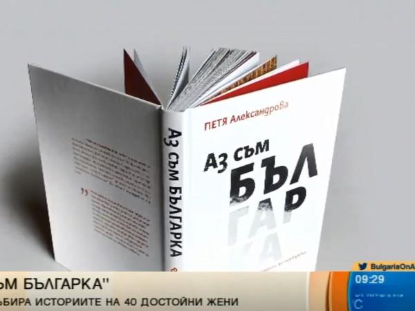 """Луксозното издание """"Аз съм българка"""" от Петя Александрова представя 40"""