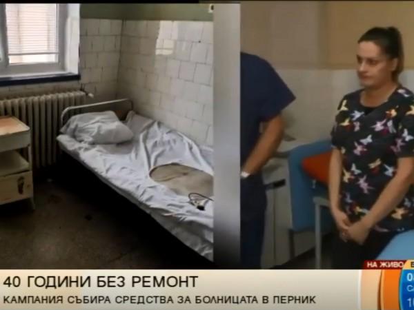 40 години АГ отделението в многопрофилната болница в Перник не
