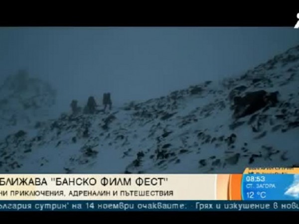 Международен фестивал на планинарското и екстремно кино - Банско филм