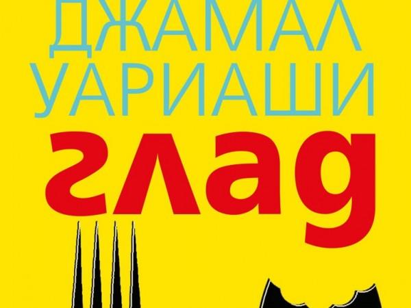 """Какво е да изпитваш """"Глад"""" описва Джамал Уариаши в новия"""