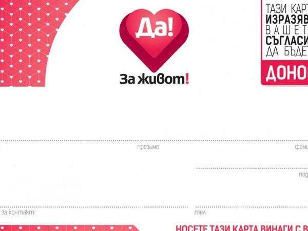 Донорски карти ще бъдат раздавани в столицата и в страната.