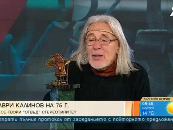 """Известният български скултор Ставри Калинов навършва 75г. днес. """"Ако си"""