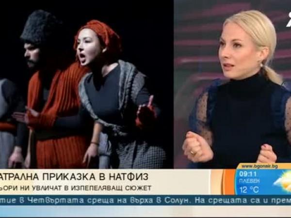 """На 16 и 19 ноември студенти от НАТФИЗ """"Кръстьо Сарафов"""""""