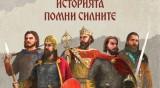 Нова поредица: Легендарните битки от Средновековието