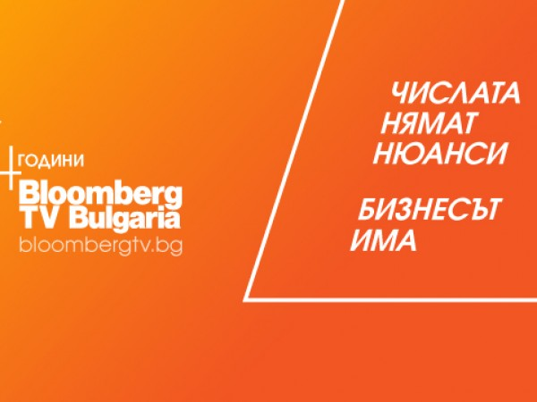 Bloomberg TV Bulgaria - единствената бизнес телевизия в страната, отбелязва