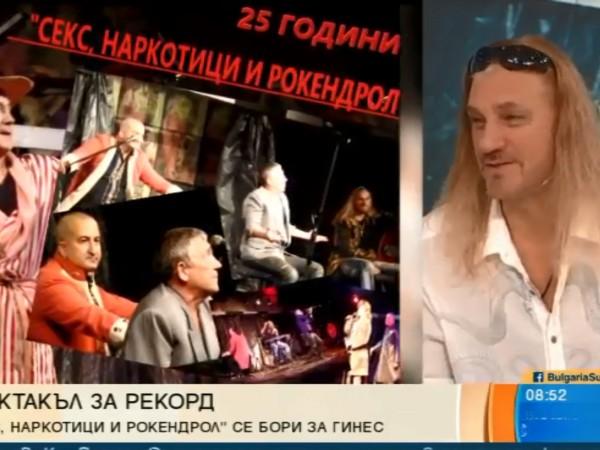 """Българският спектакъл """"Секс, наркотици и рокендрол"""" направи рекорд, с който"""