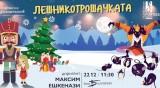 """В духа на Коледа с """"Лешникотрошачката"""" в зала """"България"""