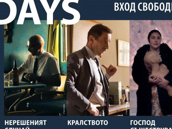 Tри от най-емблематичните европейски филми от последната година ще бъдат