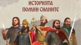 """""""Средновековна слава"""" тръгва премиерно в """"Операция История"""""""